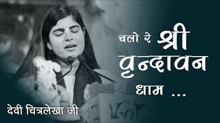 Chalo Re mann Shri Vrindavan