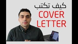 كيف تكتب Cover Letter | محمد الاسعد