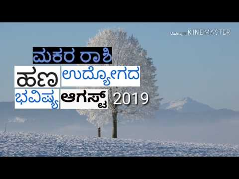 Makara Rashi Bhavishya (August 2018) Monthly Kannada