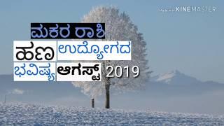 Makara rashi ❤love life ❤August 2019 kannada - Astrology