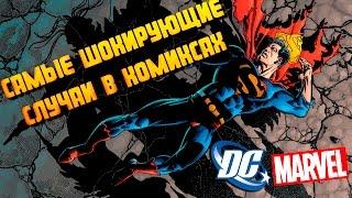 Самые шокирующие случаи в комиксах Marvel и DC