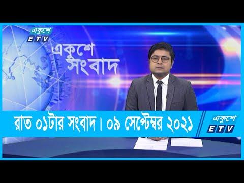 01 AM News || রাত ০১টার সংবাদ || 09 September 2021 || ETV News