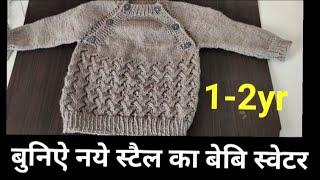 बुनिऐ नये सटैल का बेबी स्वेटर,knitting New Pattern Baby Sweater 1-2 Yr