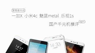 2015年版千元机横评2 一加X 小米4c 魅蓝metal 乐视1s