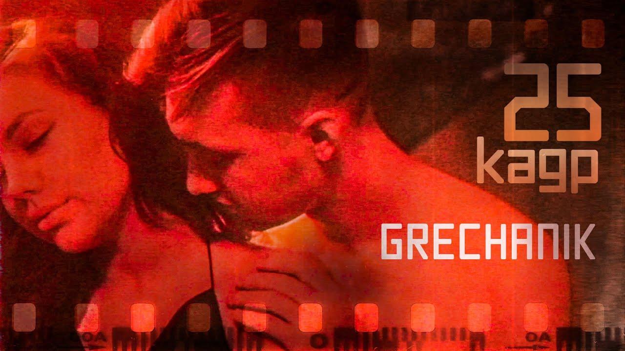 Grechanik — 25 кадр