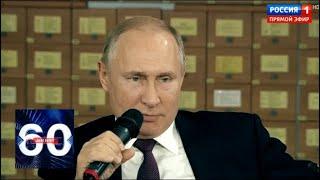 Срочно! Путин заговорил по-украински в Крыму! 60 минут от 18.03.19