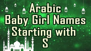 Muslim Names For Baby Girl With S Free Online Videos Best Movies