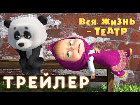 Маша и Медведь - Вся жизнь - театр 🤩(Трейлер)