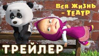 Маша и Медведь - Вся жизнь - театр 🎭(Трейлер)