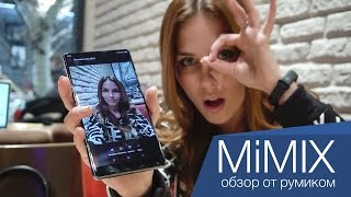 Xiaomi Mi MIX! Обзор от Румиком