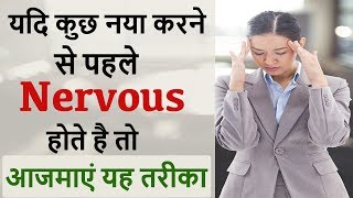 How to overcome nervousness?  || HINDI ||