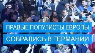 Правые популисты Европы собрались в Кобленце