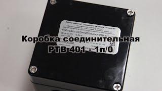 Обзор соединительной коробки РТВ 401-1п/0