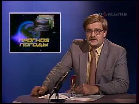 Александр Шувалов. Прогноз погоды на 25 августа 1988 года