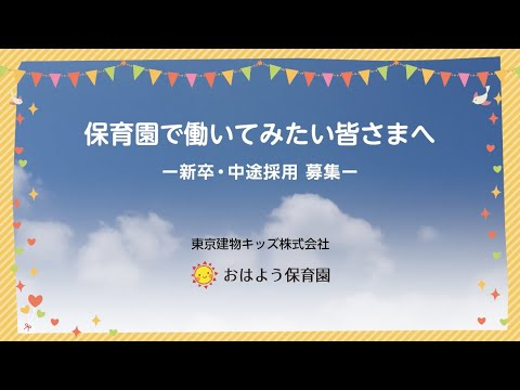 TTKIDS -東京建物キッズ株式会社-