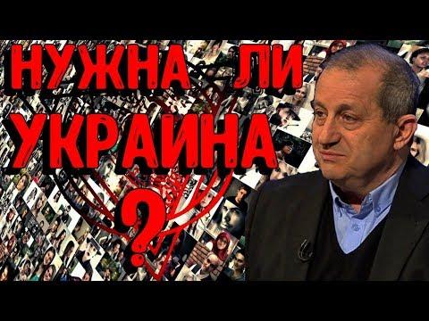 Яков Кедми 03.04.18 - Нужнa ли Укрaинa? 03.04.2018