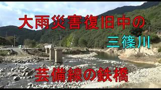 被災した芸備線の鉄橋復旧状況 (三篠川2018.10.28)
