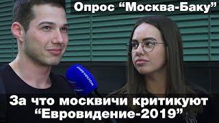 """За что москвичи критикуют """"Евровидение-2019"""". Опрос «Москва-Баку»"""