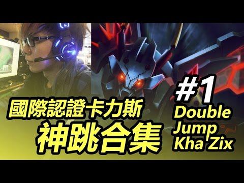 國際認證卡力斯 x 遊戲大亂鬥 神跳合集 #1