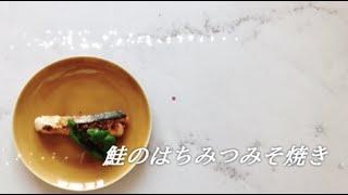 宝塚受験生のダイエットレシピ〜鮭のはちみつみそ焼き〜のサムネイル