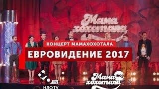 Мамахохотала | Евровидение - 2017 | НЛО TV