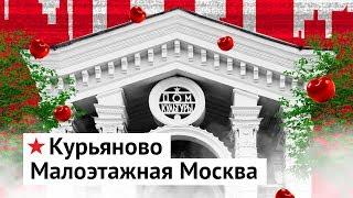 Курьяново: вонючий заповедник сталинизма