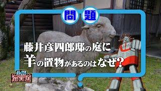 藤井彦四郎邸の庭に羊の置物があるのはなぜ?:クイズ滋賀道