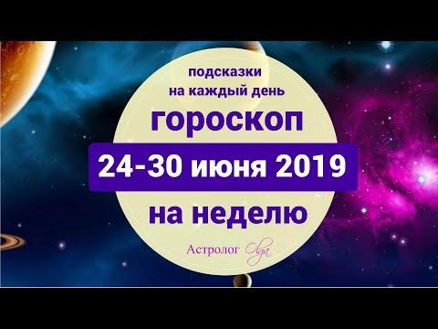 Неделя до полного Солнечного затмения ГОРОСКОП с 24-30 июня 2019. Астролог Olga