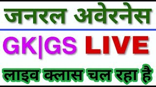 GENERAL AWARENESS- #LIVE_CLASS🔴 FOR RRB NTPC,GROUP D { LEVEL _01 },SSC MTS,POLICE