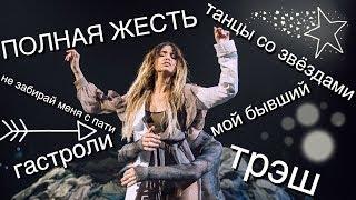 ♡DoDo VLOG♡:ПОЛНАЯ ЖЕСТЬ, гастроли, трэш, танцы со звёздами, мой бывший, не забирай меня с пати.