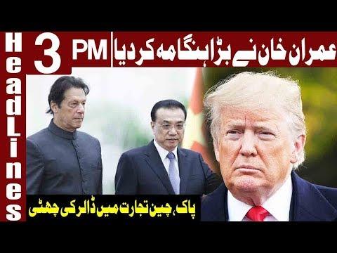 Imran Khan Take Another Big Action   Headlines 3 PM   4 November 2018   Express News