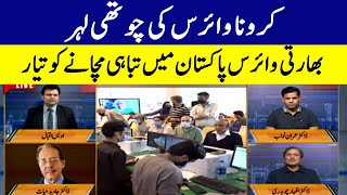 Pakistan Mey Corona Virus Ki Four Leher    Bolta Lahore   14 July 2021   Lahore Rang #BoltaLahore