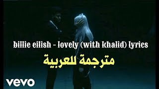 Billie Eilish   Lovely Ft. Khalid (Lyrics) مترجمة للعربية