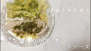 宝塚受験生の疲労回復レシピ〜鶏胸肉の冷製ラビゴットソース〜のサムネイル
