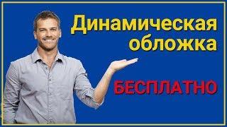 Динамическая обложка для группы ВКонтакте Бесплатно