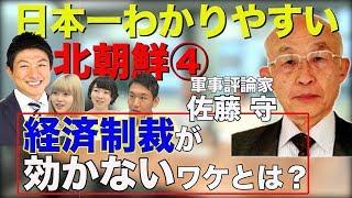 日本一わかりやすい【北朝鮮④】経済制裁が効かないワケとは?