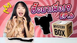 #ซื้อมาเพื่อ EP6: แกล้งซอฟด้วยงูบังคับได้!!【ซอฟรีวิว】