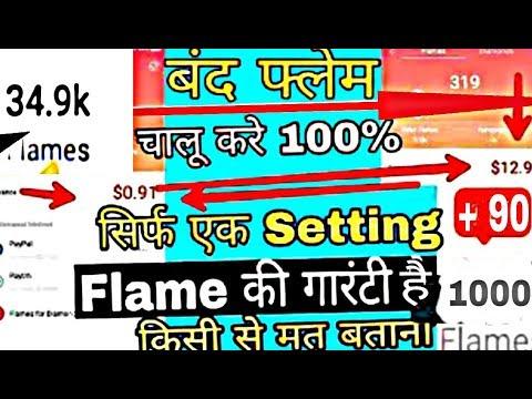 Vigo video par flame kaise chalu Kare || Hypstar par flame kaise chalu Kare || flame paye 100%