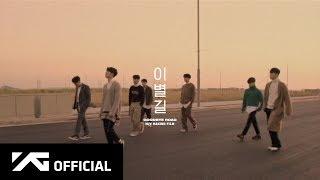 IKON   '이별길(GOODBYE ROAD)' MV MAKING FILM