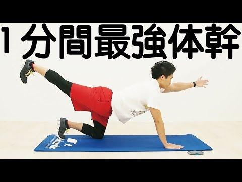 MuscleWatching,高稲さん直伝!1分間最強体幹トレーニング