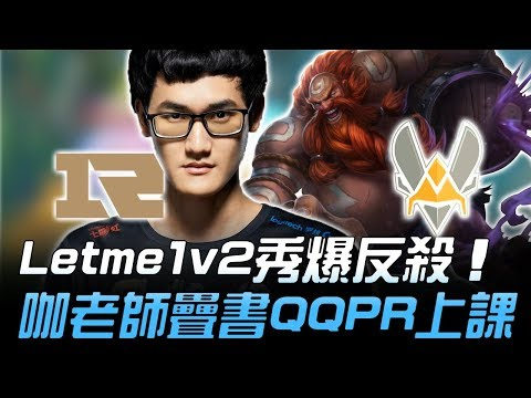 RNG vs VIT Letme烏爾加特1v2秀爆反殺 Karsa咖老師疊書QQPR上課!
