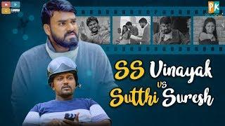 SS Vinayak VS Sutthi Suresh || Pakkinti Kurradu || Tamada Media