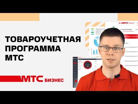Видеообзор Товароучетная программа МТС
