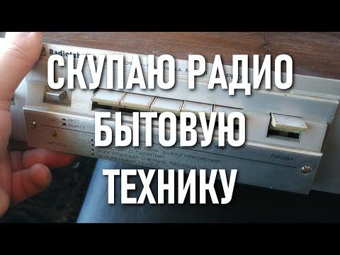 КУПИЛ БЫТОВУЮ ТЕХНИКУ / СДАЮ МЕДЬ  чтобы отбить АККУМУЛЯТОР