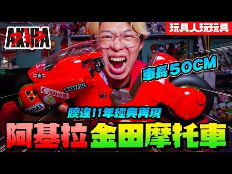 動畫神作《阿基拉》金田摩托車!睽違11年再販必收經典!【玩具人玩玩具】PROJECT BM!  Akira Kaneda's Bike