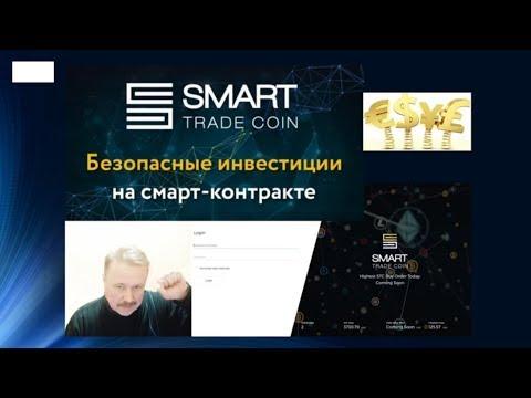 🌐 Презентация Smart Trade Coin - Автоматизация торговли на биржах криптовалют