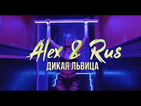 Alex & Rus — Дикая львица