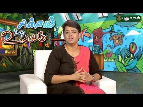 சின்னஞ் சிறு உலகம் | Morning Cafe | 31/05/2017 | PUTHUYUGAM TV
