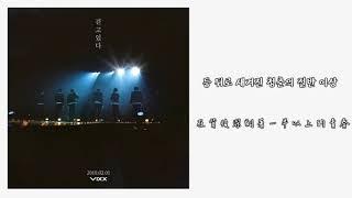 【韓中字】  VIXX(빅스)- 走著(걷고 있다)