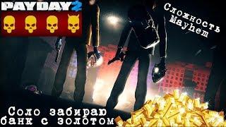 PayDay 2 банк с золотом стелс СОЛО! Сложность Mayhem